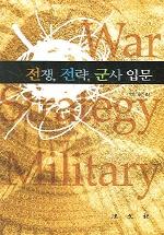 전쟁 전략 군사 입문