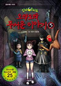 신비아파트 오싹오싹 무서운 이야기. 5(공포여행 시리즈)
