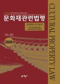 문화재관련법령(2020)