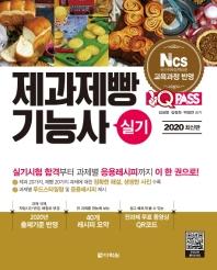 제과제빵기능사 실기(2020)(원큐패스)