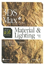 3DS Max Material & Lighting