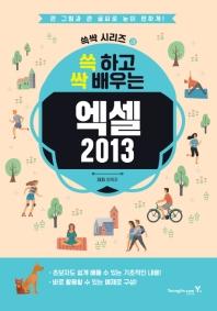 엑셀2013(쓱 하고 싹 배우는)(쓱싹 시리즈 3)