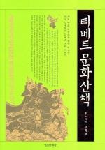 티베트 문화산책