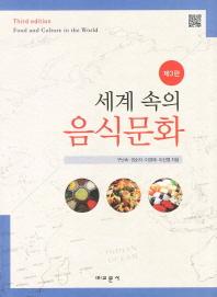 세계 속의 음식문화(3판)