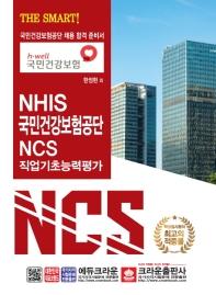 NHIS 국민건강보험공단 NCS 직업기초능력평가(2019)(THE SMART!)
