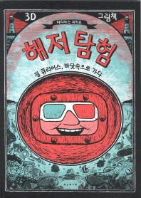 해저 탐험