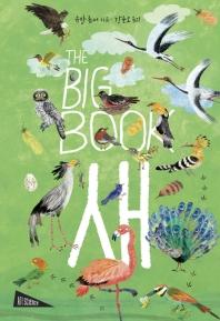 The Big Book: 새(아트사이언스)(양장본 HardCover)