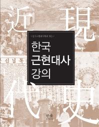 한국근현대사 강의