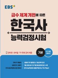 한국사능력검정시험: 기본(2020)(EBS)