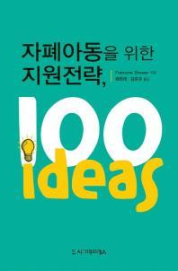 자폐 아동을 위한 지원 전략 100 ideas