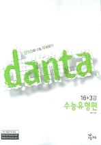 수능 유형편(수능 단타 danta)(2007)(능률 단기특강 시리즈)