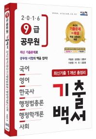 국어 영어 한국사 행정법총론 행정학개론 사회 기출백서(9급 공무원)(2016)