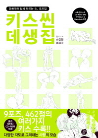 키스씬 데생집(CD1장포함)(Comic Easy Up 5)
