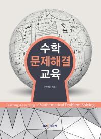 수학 문제해결 교육