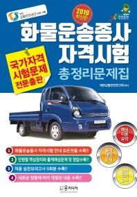 화물운송종사자격시험 총정리문제집(2019)