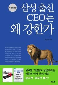 삼성 출신 CEO는 왜 강한가(개정증보판)