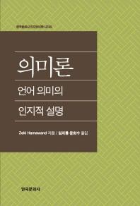 의미론: 언어 의미의 인지적 설명