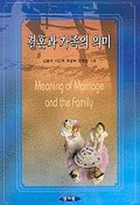 결혼과 가족의 의미