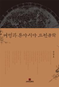 여행과 동아시아 고전문학