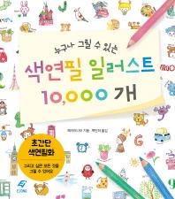 누구나 그릴 수 있는 색연필 일러스트 10000개