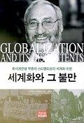 세계화와 그 불만