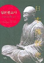 일본불교사