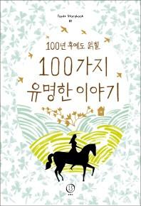 100가지 유명한 이야기(100년 후에도 읽힐)(토파즈 스토리북 1)