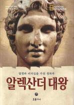 알렉산더 대왕(내셔널 지오그래픽 세계 위인전 14)