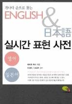 영어 일본어 실시간 표현 사전