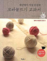 코바늘뜨기 교과서(세상에서 가장 친절한)