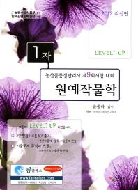 원예작물학(농산물품질관리사 1차 제9회시험대비)(2012)