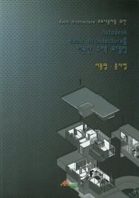 Autodesk Revit Architecture를 이용한 주택 모델링(Revit Architecture 초보사용자를 위한)