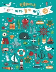 똑똑해지는 바다 놀이 퍼즐(1단계 5~6세)