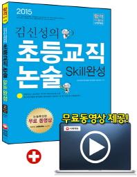 초등교직논술 Skill완성(2015)(김신성의)(개정판)