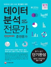 데이터 분석 전문가/준전문가(ADP/ADsP) 단기완성(필기+실기)(2016)(개정판 2판)