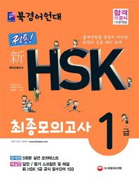 북경어언대 정통 신 HSK 최종모의고사 1급(문제편+해설편)