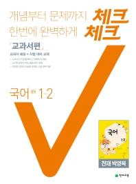 중학 국어 중1-2(천재 박영목) 교과서편(2020)(체크체크)