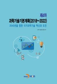 과학기술기본계획(제4차)(2018~2022)(2040년을 향한 국가과학기술 혁신과 도전)