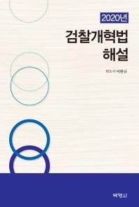 검찰개혁법 해설(2020)