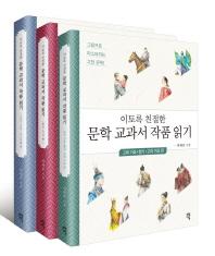 이토록 친절한 문학 교과서 작품 읽기 세트(전3권)