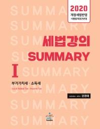 세법강의 Summary. 1: 부가가치세, 소득세(2020)(개정판)