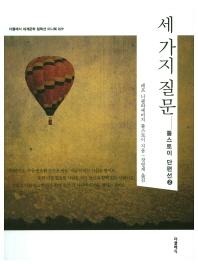 세 가지 질문(미니북)(더클래식 세계문학 컬렉션 미니북 도네이션 29)