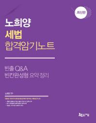 노희양 세법 합격암기노트(2018)