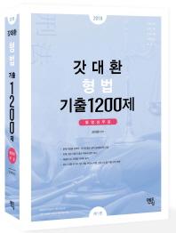 갓대환 형법 기출 1200제(2018)