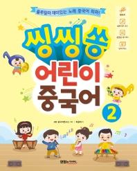 어린이 중국어. 2(씽씽쏭)