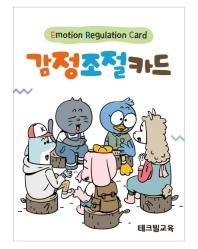 감정조절카드