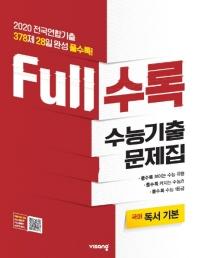 고등 국어 독서 기본 수능기출문제집(2020)(Full수록(풀수록))