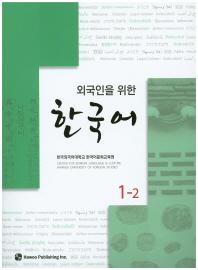 한국어. 1-2(외국인을 위한)(CD1장포함)
