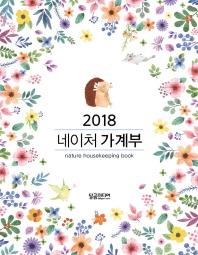 네이처 가계부(2018)(양장본 HardCover)