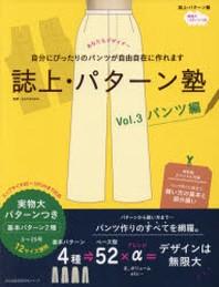 [보유]誌上.パタ-ン塾   3 パンツ編